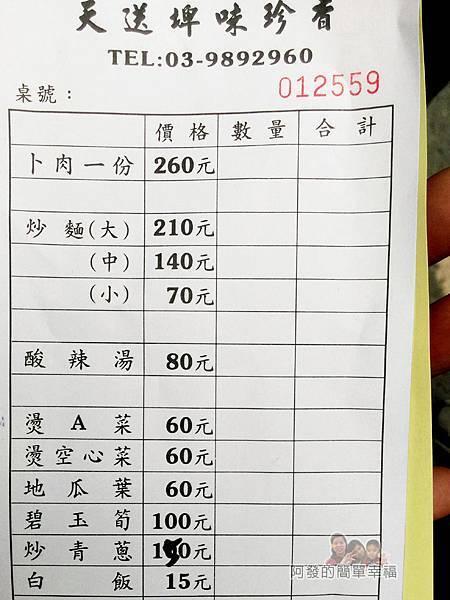 味珍香卜肉店03-菜單1