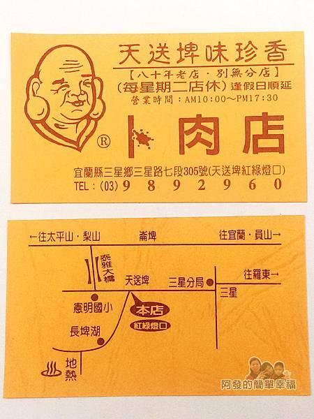 味珍香卜肉店11-名片