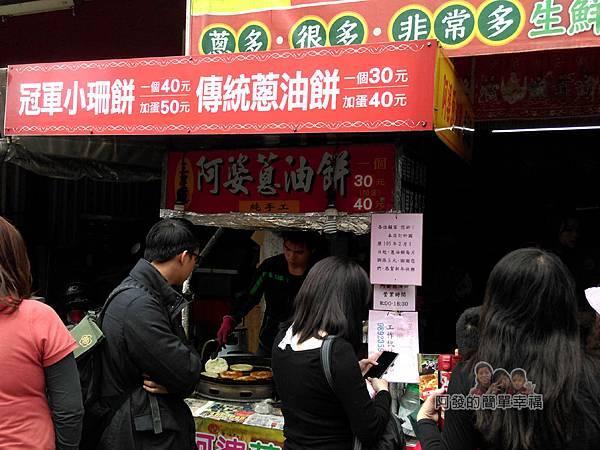 三星-阿婆蔥油餅02-攤外觀