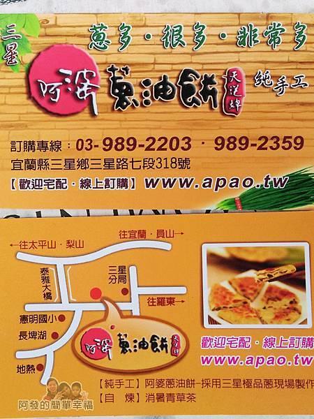 三星-阿婆蔥油餅10-名片