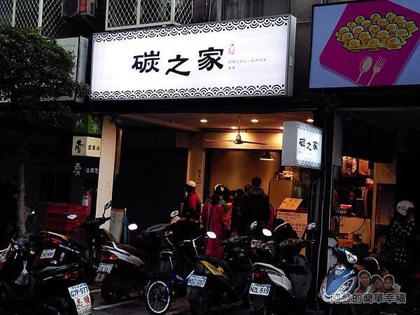 永和-碳之家碳烤三明治01-店外觀.jpg