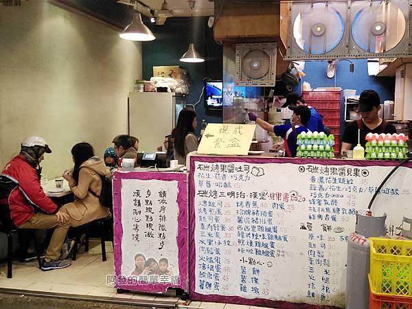 永和-碳之家碳烤三明治03-店家內用坐位不多.jpg