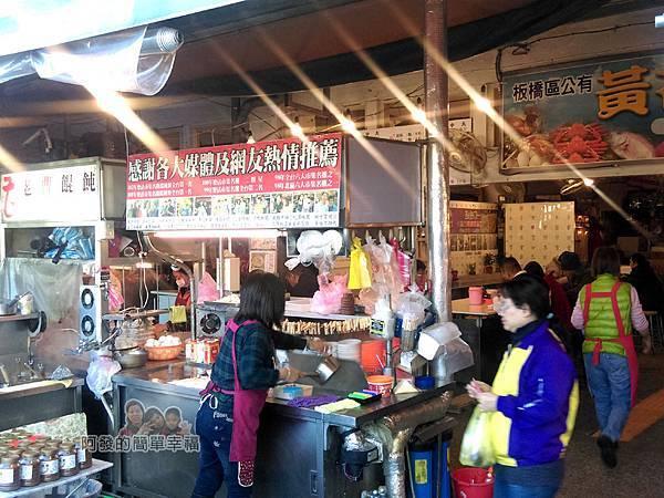黃石市場-老曹餛飩01-位於黃石市場內茶館街側.jpg