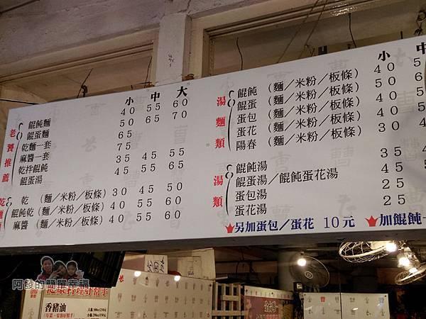 黃石市場-老曹餛飩05-價目表.jpg
