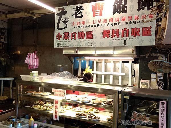 黃石市場-老曹餛飩08-小菜區.jpg