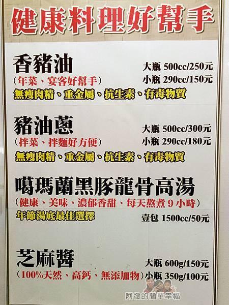黃石市場-老曹餛飩22-料理好幫手價目表.jpg