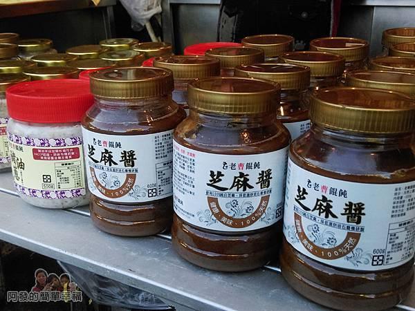 黃石市場-老曹餛飩23-芝麻醬.jpg