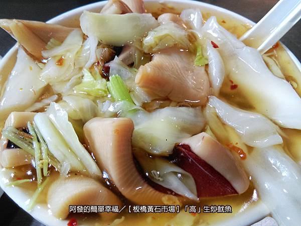 黃石市場-「高」生炒魷魚all