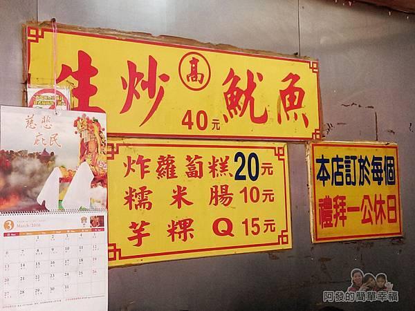 「高」生炒魷魚06-價目表