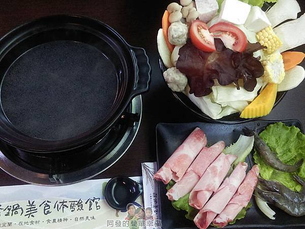 田媽媽菇鍋美食體驗館02-菇菇美食鍋