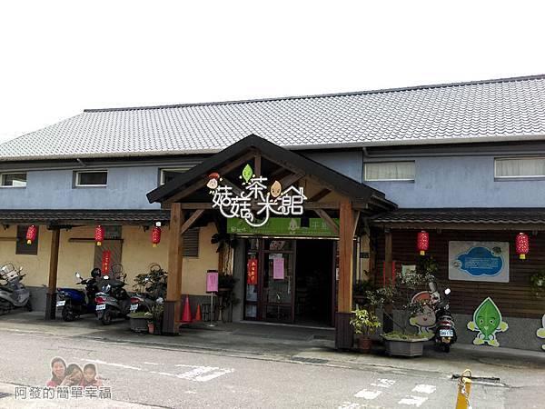 菇菇茶米館02-外觀