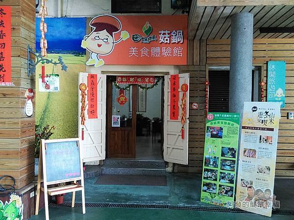 菇菇茶米館08-田媽媽菇鍋美食館