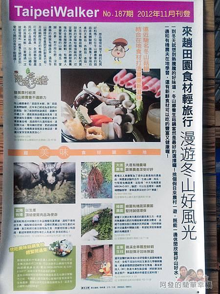 菇菇茶米館14-媒體報導