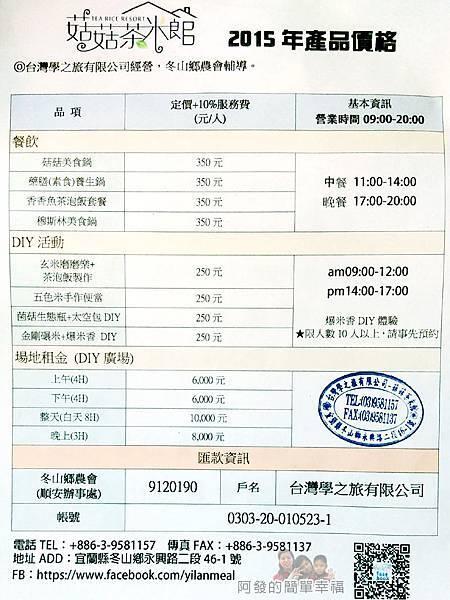 菇菇茶米館15-產品價目表