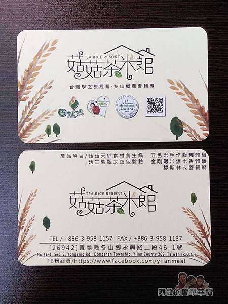 菇菇茶米館16-名片