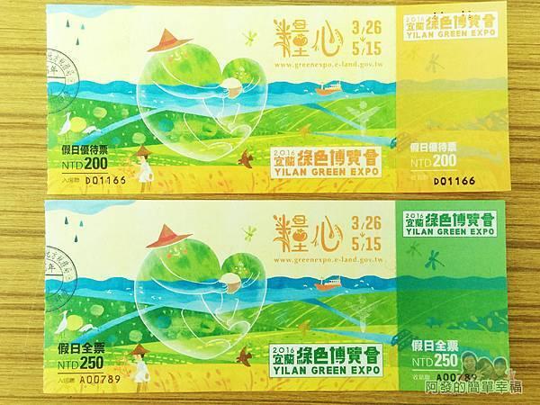 2016宜蘭綠色博覽會05-門票