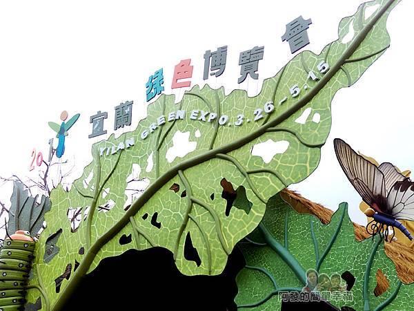 2016宜蘭綠色博覽會06-入口造型