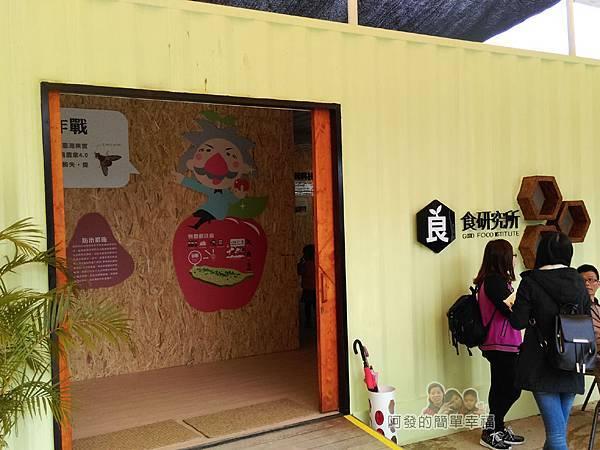 D糧心聚落07-D3良食研究所