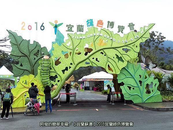 2016宜蘭綠色博覽會all