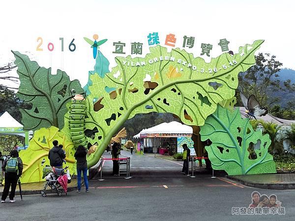 2016宜蘭綠色博覽會02-博覽會入口2