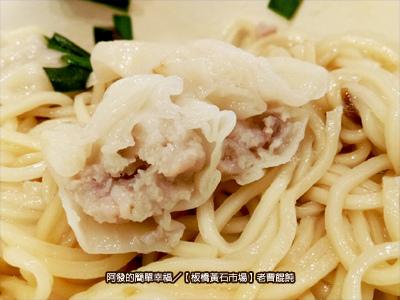 新北市板橋美食列表-麵食10-黃石市場-老曹餛飩s