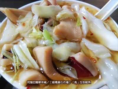 新北市板橋美食列表-小吃01「高」生炒魷魚-IIs