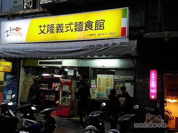 艾隆義式麵食館01-八德總店外觀