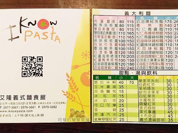 艾隆義式麵食館20-名片