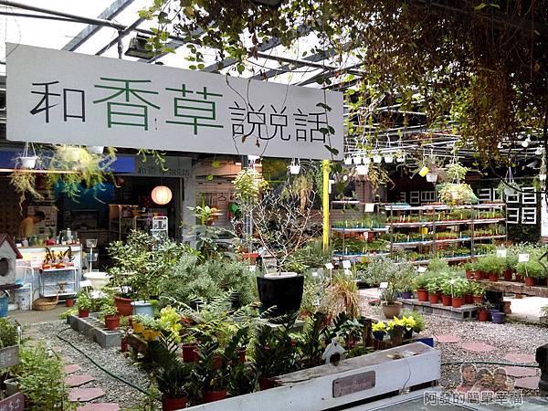 台北花卉村23-和香草說說話-入口