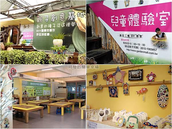 台北花卉村43-釉舍藝術工坊兒童體驗室-組圖