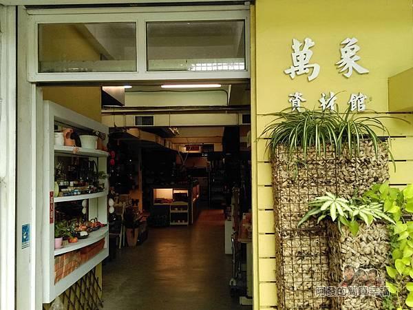 台北花卉村44-萬象資材館(園藝品專賣店)-入口