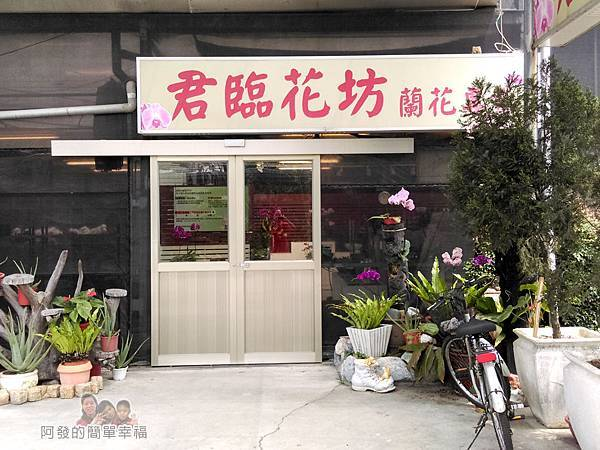 台北花卉村48-君臨花坊-入口