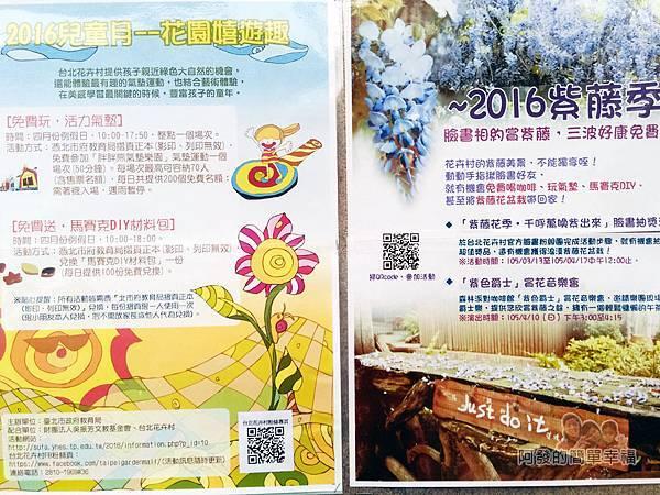 台北花卉村50-台北花卉村活動訊息