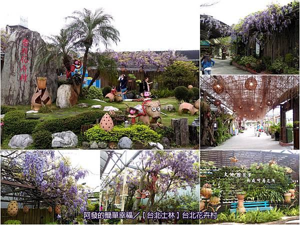 台北花卉村all-2