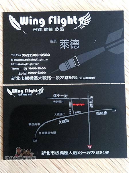 WingFlight飛鏢簡餐28-名片