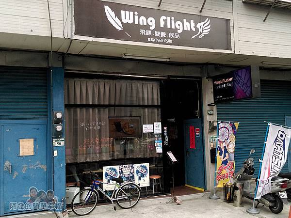 WingFlight飛鏢簡餐01-店外觀