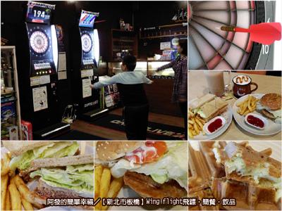 新北市板橋美食列表-西餐_牛排_異國料理-06-WingFlight飛鏢簡餐s