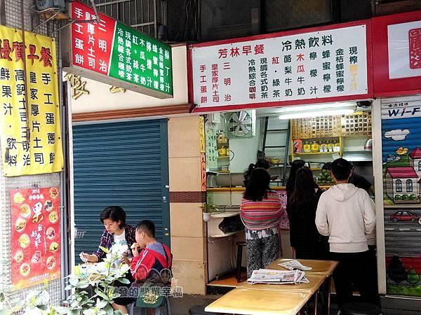 芳林早餐01-店外觀