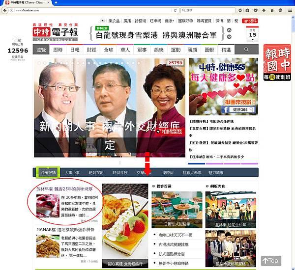 20160415中時電子報首頁