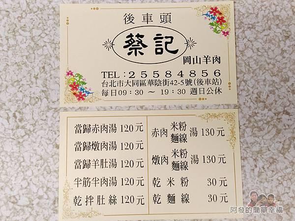 蔡記岡山羊肉16-名片