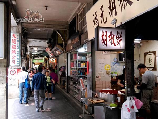 福元胡椒餅01-華陰街
