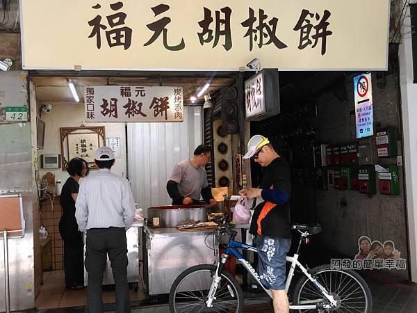 福元胡椒餅02-店外觀
