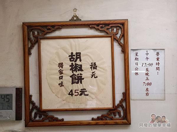 福元胡椒餅03-只有一種選擇