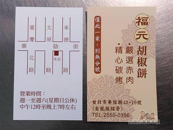 福元胡椒餅07-名片
