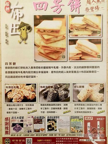 布田花生糖11-新產品四方餅
