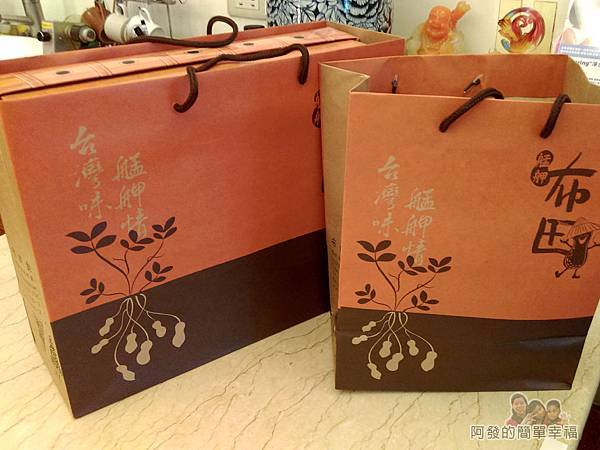布田花生糖22-紙提袋