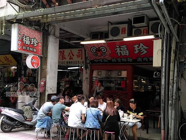 福珍排骨酥麵01-店外觀