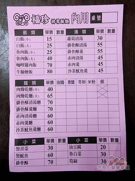 福珍排骨酥麵06-菜單