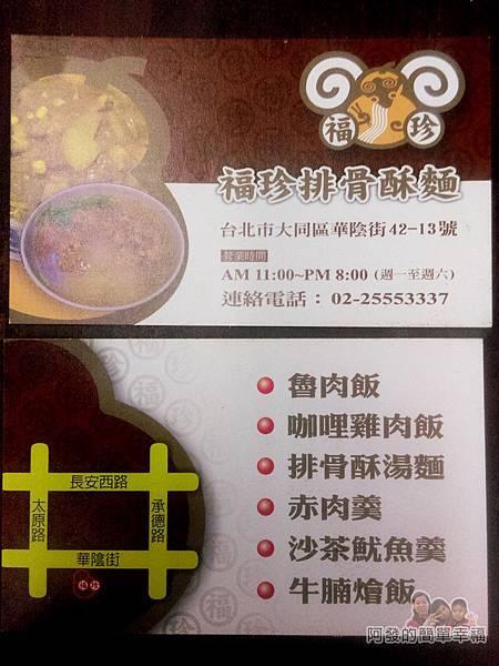 福珍排骨酥麵18-名片