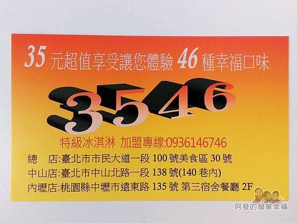 3546特級冰淇淋10-名片